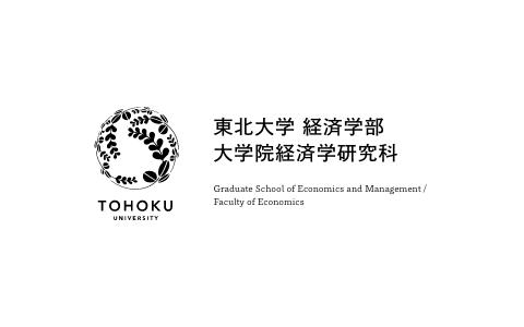 東北大学大学院経済学研究科入学試験合格者を発表いたしました。