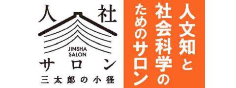 人社サロン「三太郎の小径」